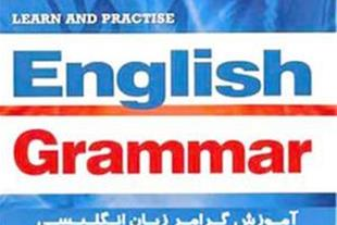 جزوه گرامر زبان انگلیسی