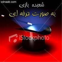 فروش کلیه وسایل شعبده بازی در بام ایران