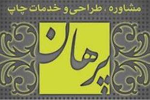 طراحی و چاپ در تبریز