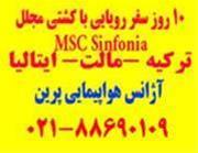 10 روز سفر رویایی با کشتی مجلل  MSC Sinfonia - 1