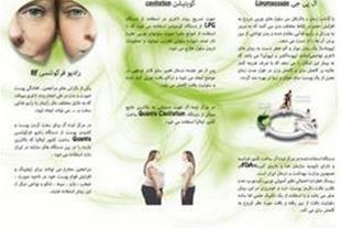 ال پی جی Lipomassage در اصفهان