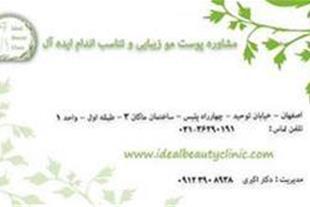 کویتیشن cavitation در اصفهان