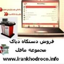 دیاگ ایران خودرو سایپا پارس خودرو کرمان خودرو