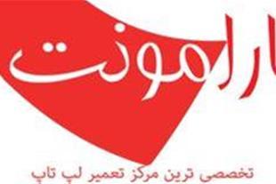 تعمیر تخصصی لپ تاپ در تبریز