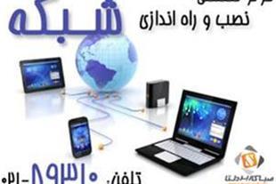 مرکز توسعه، نصب و راه اندازی شبکه