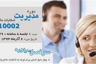 کارگاه آموزشی مدیریت شکایات مشتریان iso10002