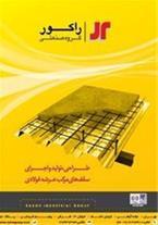 طراحی،تولید و اجرای سقف های عرشه فولادی