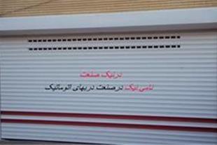 درب اتوماتیک در تبریز - 1