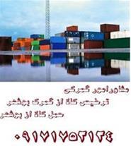 ترخیص کالا از بوشهر مشاورامور گمرکی