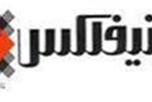 نمایندگی وینیفلکس - پخش شرکت وینیفلکس -ایران کفپوش