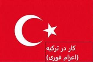 کار در ترکیه  (اعزام فوری)