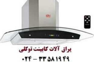 استیل البرز(یراق آلات کابینت توکلی نمایندگی زنجان)