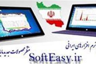 نرم افزار های فارسی مخصوص شرکت ها و ادارت