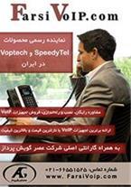 فروش نصب و راه اندازی  تجهیزات VoIP