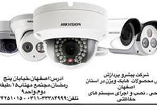فروش طراحی نصب و اجرای سیستم های حفاظتی هایک ویژن