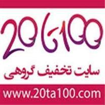 وب سایت تخفیف گروهی 20ta100