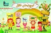 فروش ویژه کوچولوهای خلاق