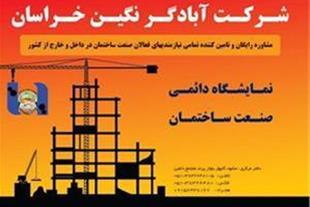 مرکز مشاوره و تامین آپارتمان مسکن مهر