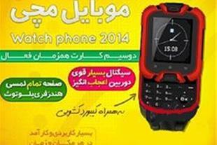 فروش گوشی موبایل مچی 2سیم کارت با کیبرد w10