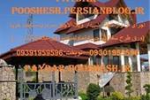 آردواز-خرپا-پوشش سقفهای شیبدار(پایدارپوشش)