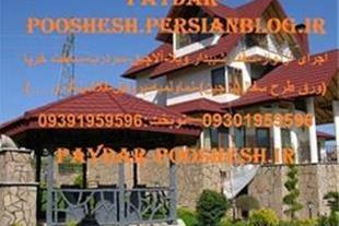 آردواز-خرپا-پوشش سقفهای شیبدار(پایدارپوشش) - 1