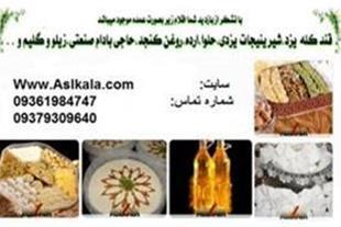 فروش سوغات یزد