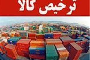 ترخیص کالا صادرات و واردات از مرز مهران