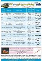 مرکز تورهای ایرانگردی و جهانگردی