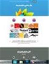 طراحی وب سایت تبریز و حومه