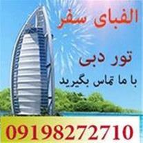 تور دبی ارزان نوروز  95 در بهترین هتل های دبی - 1