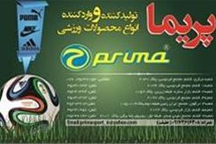محصولات ورزشی پریما اسپرت در قشم و دبی