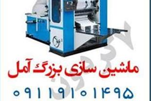 دستگاه تولید دستمال کاغذی ماشین سازی آمل