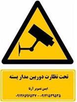 فروش و نصب سیستم های نظارتی و حفاظتی