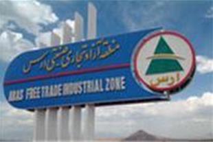 فروش زمین در منطقه آزاد تجاری ارس