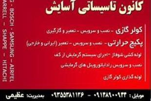 فروش  و نصب  و تعمیر انواع پکیج های ایرانی و خارجی