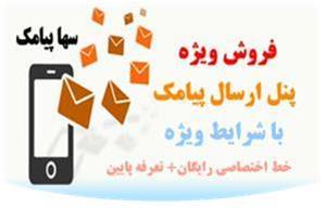 سها پیامک سامانه ارسال پیامک تبلیغاتی - 1