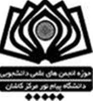 پورتال انجمن های پیام نور کاشان