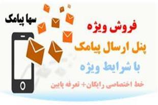 سها پیامک سامانه ارسال پیامک تبلیغاتی