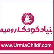 بنیاد کودک ارومیه