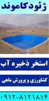 ژئوممبران زنجان