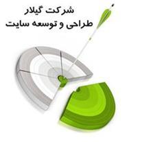 بهترین شرکت طراح وب کشور - در استان آذربایجانشرقی