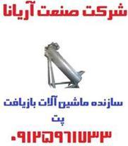 سازنده ماشین آلات بازیافت پت دستگاه بازیافت پت