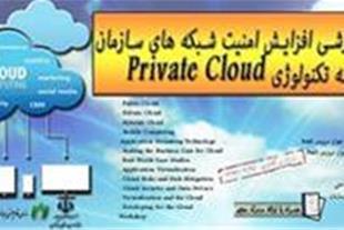 افزایش امنیت شبکه های سازمانی بر پایه تکنولوژی (Pr