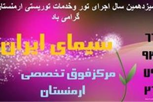 سیمای ایران کارگزار واقعی توروخدمات توریستی