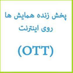 پخش زنده همایش ها در اینترنت ( OTT ) - 1