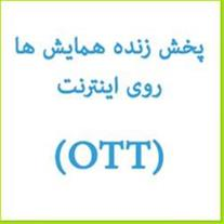 پخش زنده همایش ها در اینترنت ( OTT )