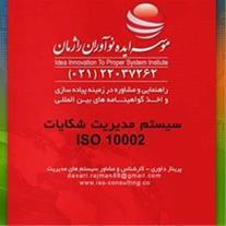 جلب رضایت مشتری با اخذ گواهینامه ایزو 10002