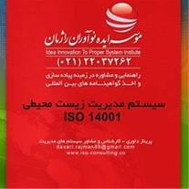 مشاوره ایزو ودریافت گواهینامه ایزو 14001