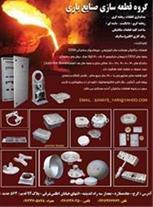 قطعه سازی صنایع یاری - رنگ کاری الکترواستاتیک