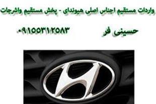پخش مستقیم واشراتومبیل ، فروش واشر خودرو